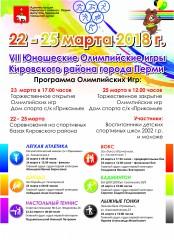 VII Юношеские Олимпийские игры Кировского района города Перми