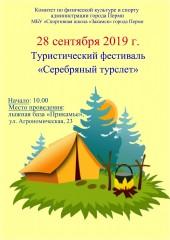 Туристический фестиваль