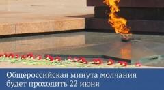 Общероссийская акция «Минута молчания»